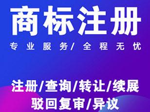 葫芦岛商标注册公司简介