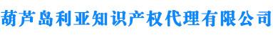 葫芦岛商标注册_代理_申请